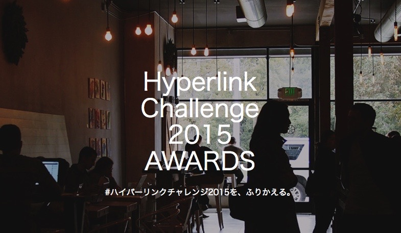 """【Hyperlink Challenge 2015】にて""""POOLMAGAZINE""""が「メディア賞」に選出頂けました。"""
