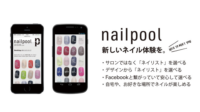 ネイルサロンを探すのではなく、ネイリストを探す時代へ。ネイル予約サービス 「nailpool(ネイルプール)」 リリース